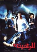 Al-Rahina (Arabic with English subtitles) Poster Large