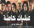 Ameliat Khassa Poster Large
