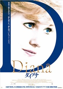 Diana Poster Large