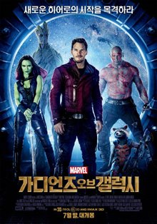 Guardians of the Galaxy photo 16 of 24