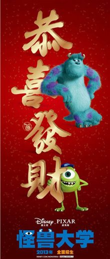 Monsters University  Photo 33