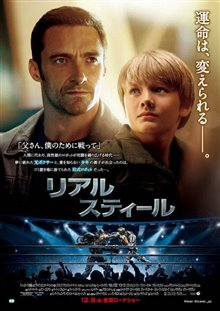 Real Steel Photo 14