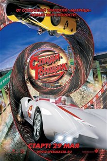 Speed Racer Photo 43 - Large