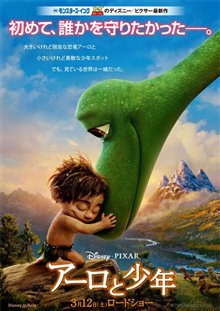 The Good Dinosaur Photo 29