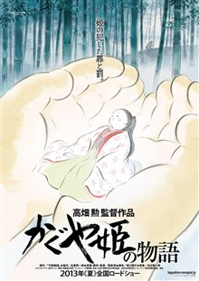 The Tale of the Princess Kaguya photo 1 of 1