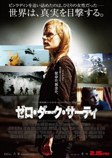 Zero Dark Thirty Photo 17