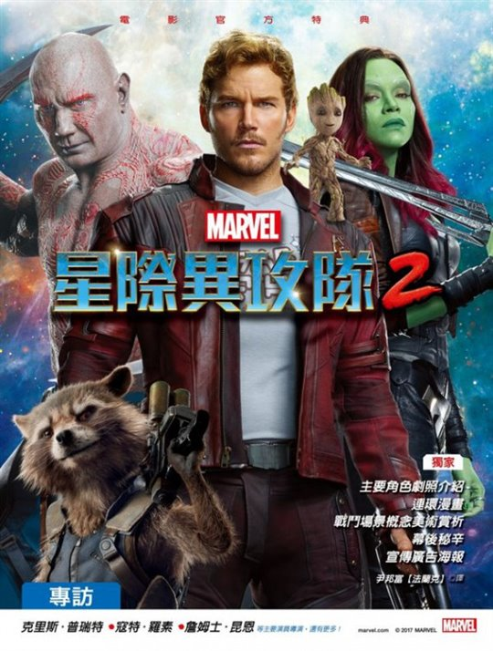 Guardians of the Galaxy Vol. 2 Photo 104 - Large