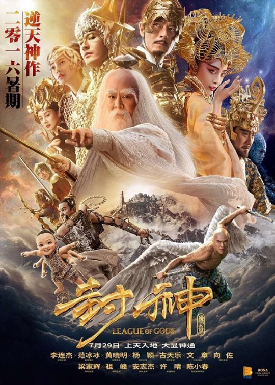 League of Gods Photo 1 - Large