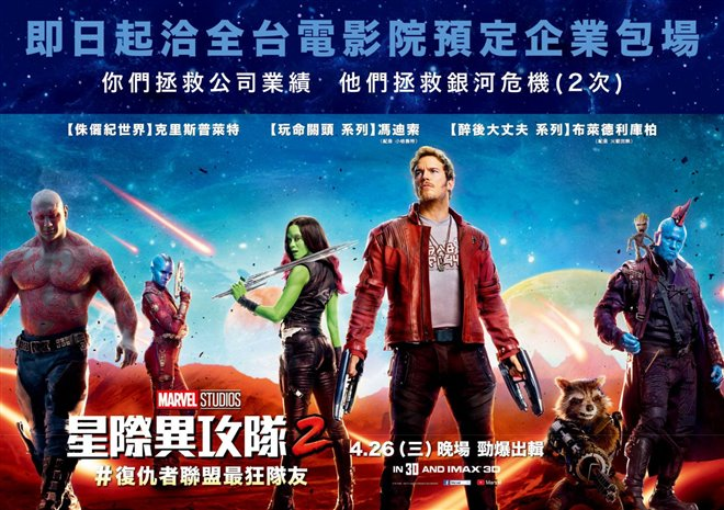 Guardians of the Galaxy Vol. 2 Photo 69 - Large