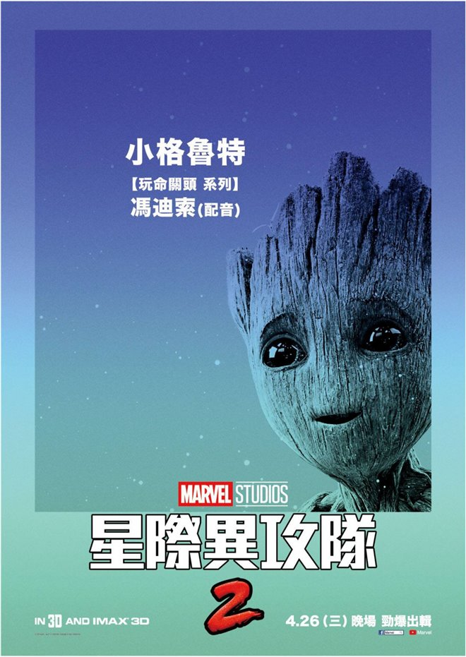 Guardians of the Galaxy Vol. 2 Photo 91 - Large