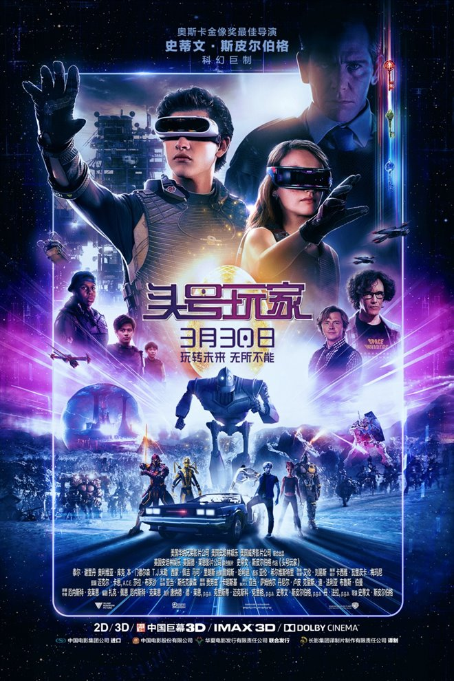 Ready Player One Photo 96 - Large