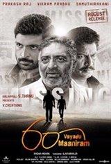 60 Vayadu Maaniram Large Poster
