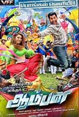 Aambala Movie Poster