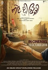 Aate Di Chidi Movie Poster