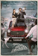 Agent Sai Srinivasa Athreya Large Poster