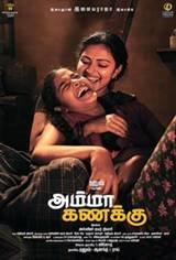 Amma Kanakku Movie Poster