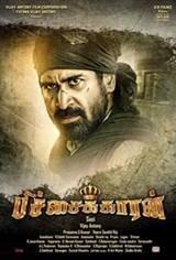 Bichagadu - The Billionaire Movie Poster