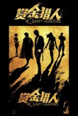 Bounty Hunters Large Poster