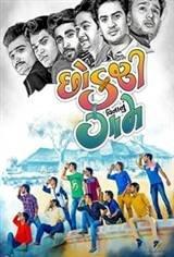 Chhokari Vinanu Gaam Movie Poster