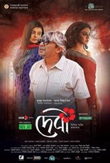 Debi - Misir Ali Prothombar Movie Poster