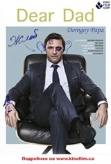 Dorogoy papa Movie Poster