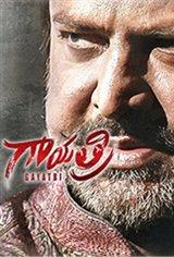 Gayatri (Telugu) Large Poster