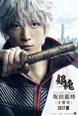 Gintama Live Action the Movie (Gintama) (2017) Movie Poster