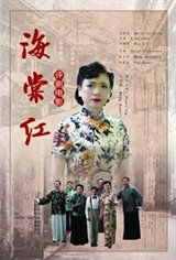 Hai Tang Hong Movie Poster
