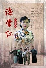 Hai Tang Hong Large Poster