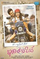 Iddari Lokam Okate Movie Poster
