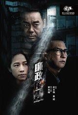 Integrity (Lian zheng feng yun) Affiche de film