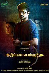 Ippadai Vellum Movie Poster