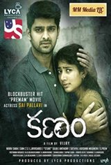 Kanam Movie Poster