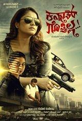 Kannad Gothilla Large Poster
