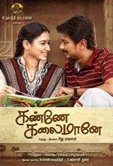 Kanne Kalaimane Movie Poster
