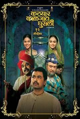 Katyar Kaljat Ghusali Movie Poster