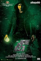 Kee (Tamil) Large Poster