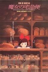 Kiki's Delivery Service (Subtitled) Movie Poster