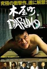 Kiyamachi Daruma Movie Poster