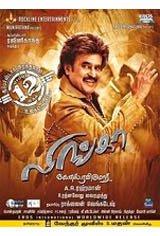Lingaa (Tamil) Movie Poster
