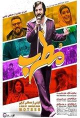 Motreb Movie Poster