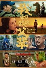 My Country, My Parents Affiche de film