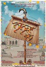 Nanka Mel Movie Poster
