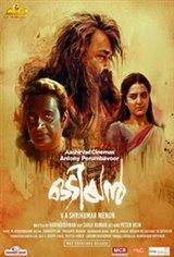 Odiyan (Malayalam) Affiche de film