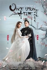 Once Upon A Time (San sheng sanshi shili taohua) 3D Movie Poster