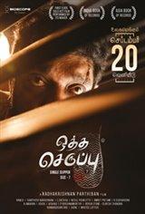 Oththa Seruppu Size 7 Movie Poster