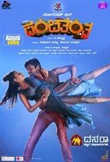 Panchatantra Movie Poster