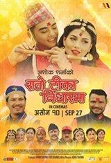 Rato Tika Nidhar Ma Affiche de film