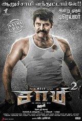 Saamy Square (Saamy 2) (Telugu) Affiche de film