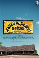 Sarkari. Hi. Pra. Shale Kasaragodu, Koduge : Ramanna Rai Large Poster